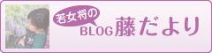 若女将のブログ【藤だより】
